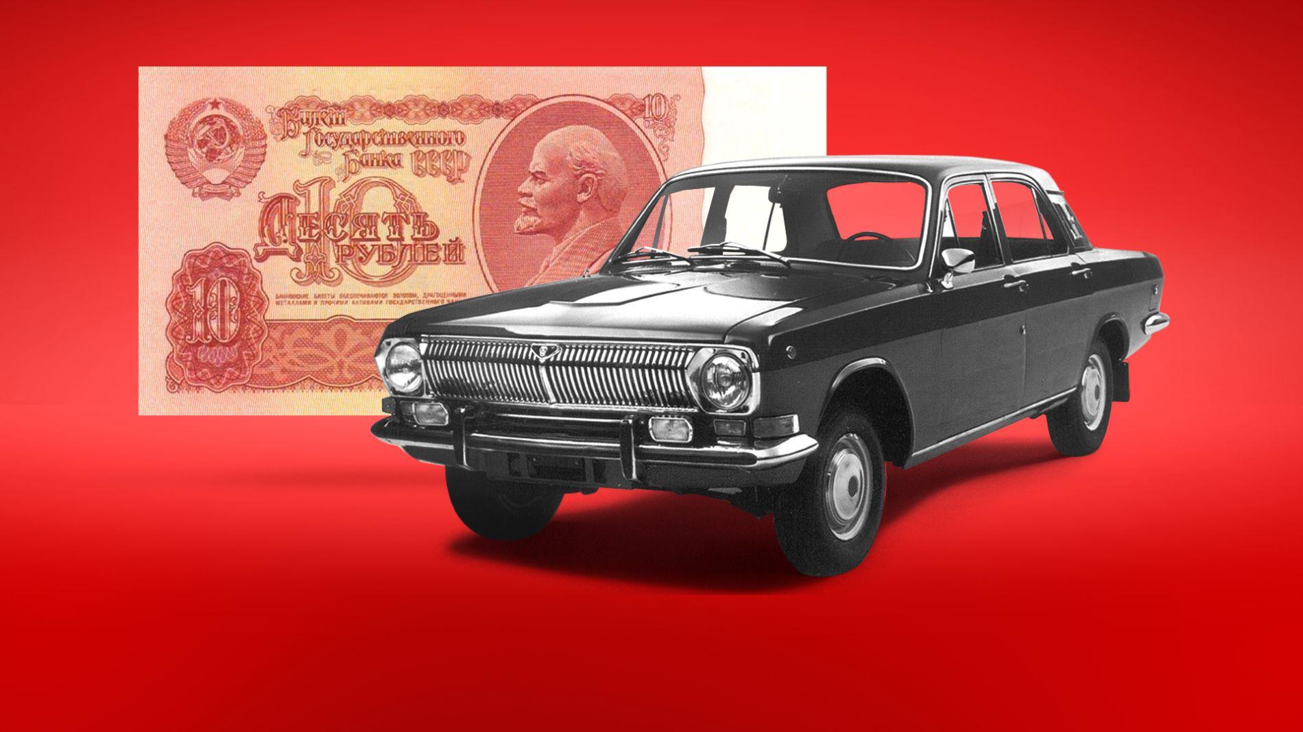 ავტომობილის ფასები 70-იან სსრკ-ში