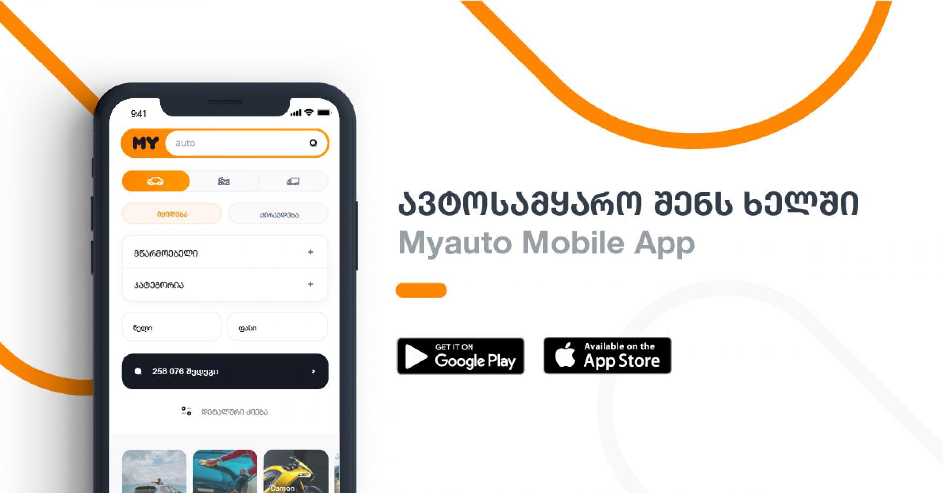 Myauto-მ მობილური აპლიკაცია გაუშვა