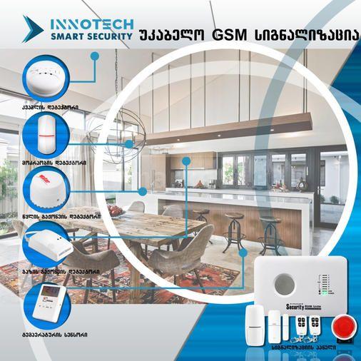 სიგნალიზაცია  GSM კომპლექტი