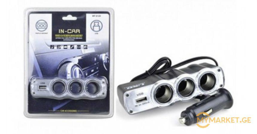 20 ლარად მანქანის USB HUB-ი უფასო მიტანით