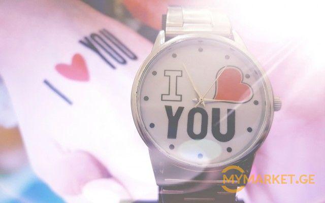 ლიკვიდაცია! მხოლოდ 25 ლარად საათი წარწერით 'I LOVE YOU'