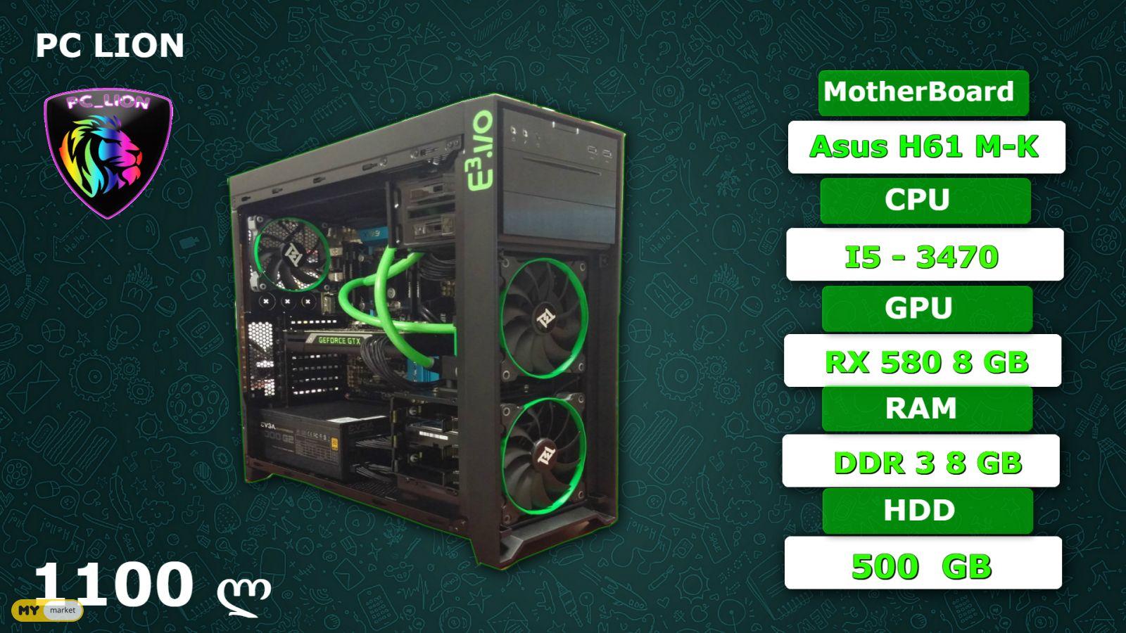 ☑️ აქცია ი5 3470+RAM 8 GB + VGA RX580 +HDD 500 GB  ☑️