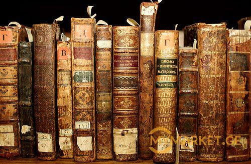 შევიძენ წიგნებს (აფიშებს, ჟურნალ-გაზეთებს)
