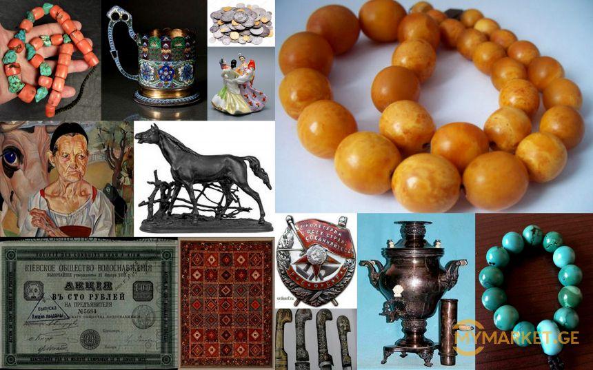 შევისყიდი ძველებურ ნივთებს