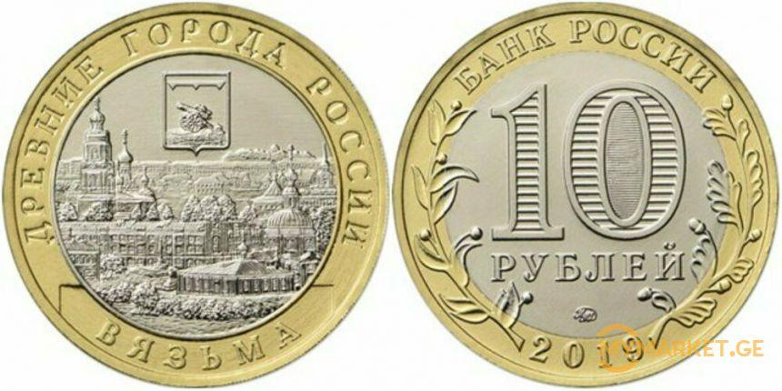монета вязьма