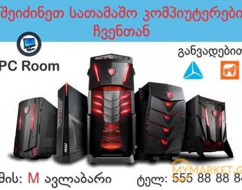 ✔️ იყიდება მე – 8 თაობის I3 კომპიუტერები ✔️