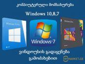 ვინდოუსის გადაყენება ადგილზე გამოძახებით/windowsis gadayeneb
