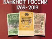 каталоги монет и банкнот с ценами